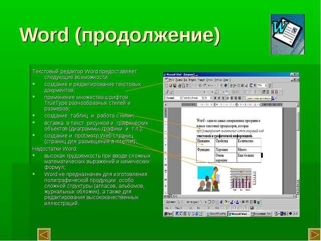 Word (продолжение) Текстовый редактор Word предоставляет следующие возможност...