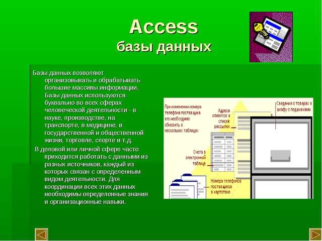 Access базы данных Базы данных позволяют организовывать и обрабатывать больши...