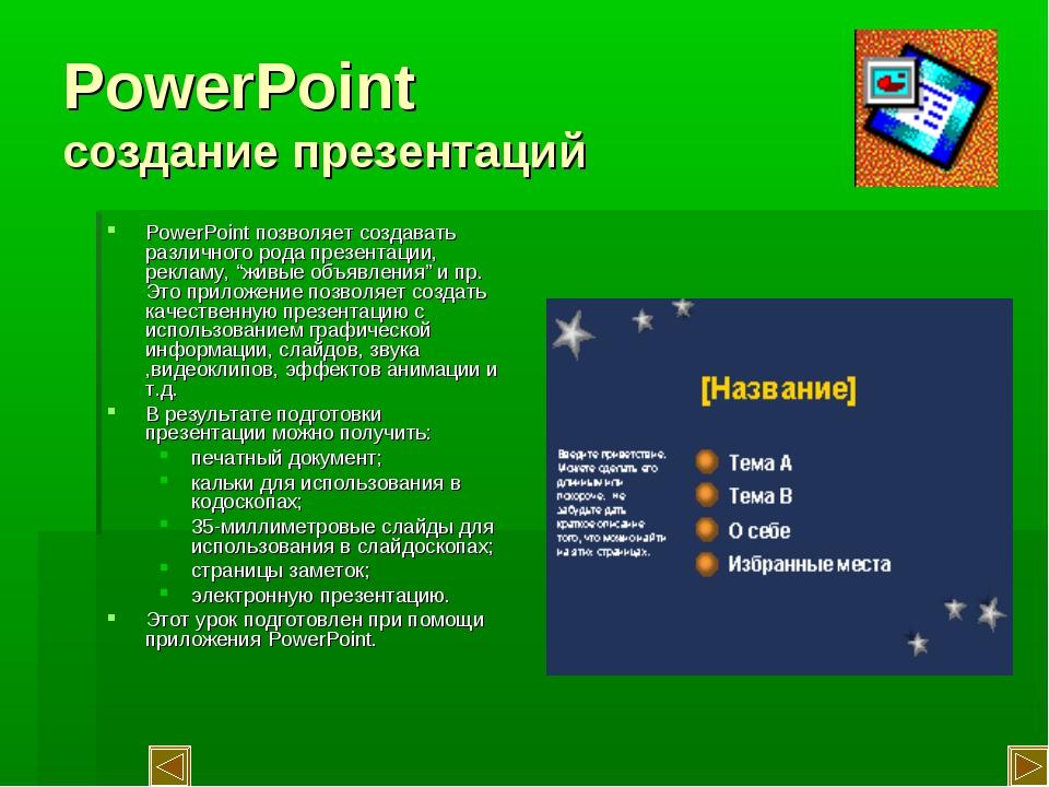 PowerPoint создание презентаций PowerPoint позволяет создавать различного род...