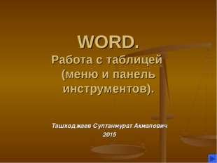 WORD. Работа с таблицей (меню и панель инструментов). Ташходжаев Султанмурат