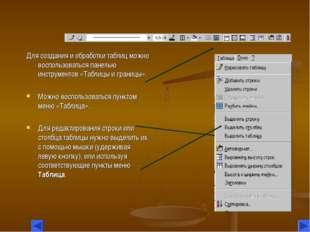 Для создания и обработки таблиц можно воспользоваться панелью инструментов «Т