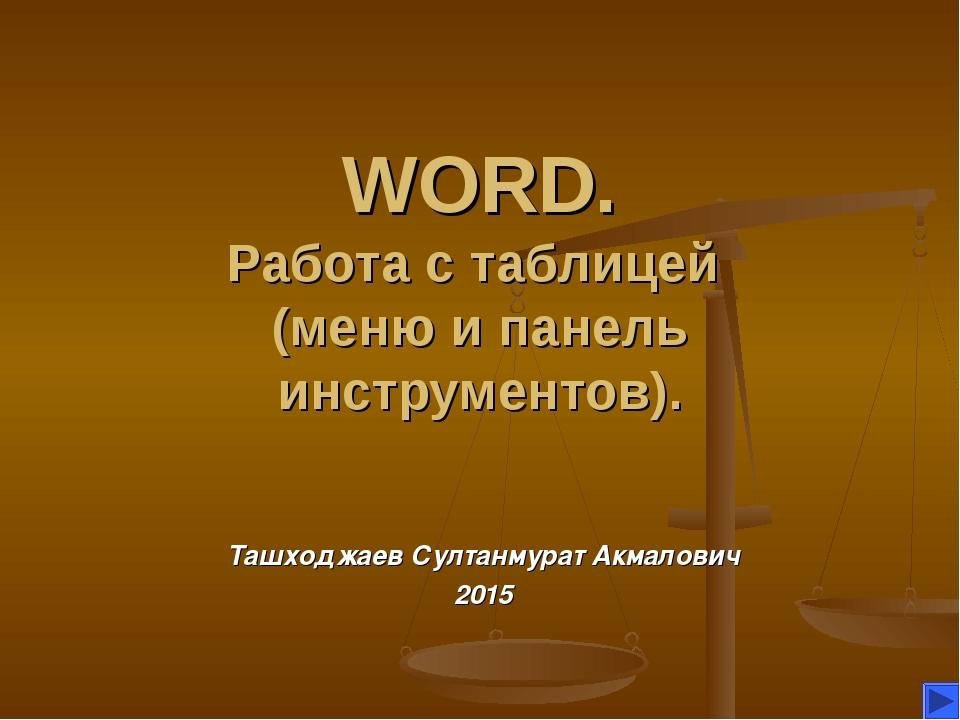 WORD. Работа с таблицей (меню и панель инструментов). Ташходжаев Султанмурат...