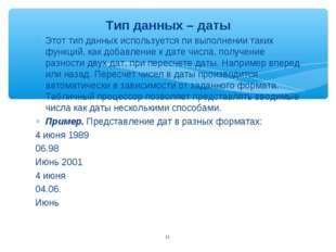 Тип данных – даты Этот тип данных используется пи выполнении таких функций, к