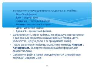 Установите следующие форматы данных в ячейках: № - общий формат Дата - формат