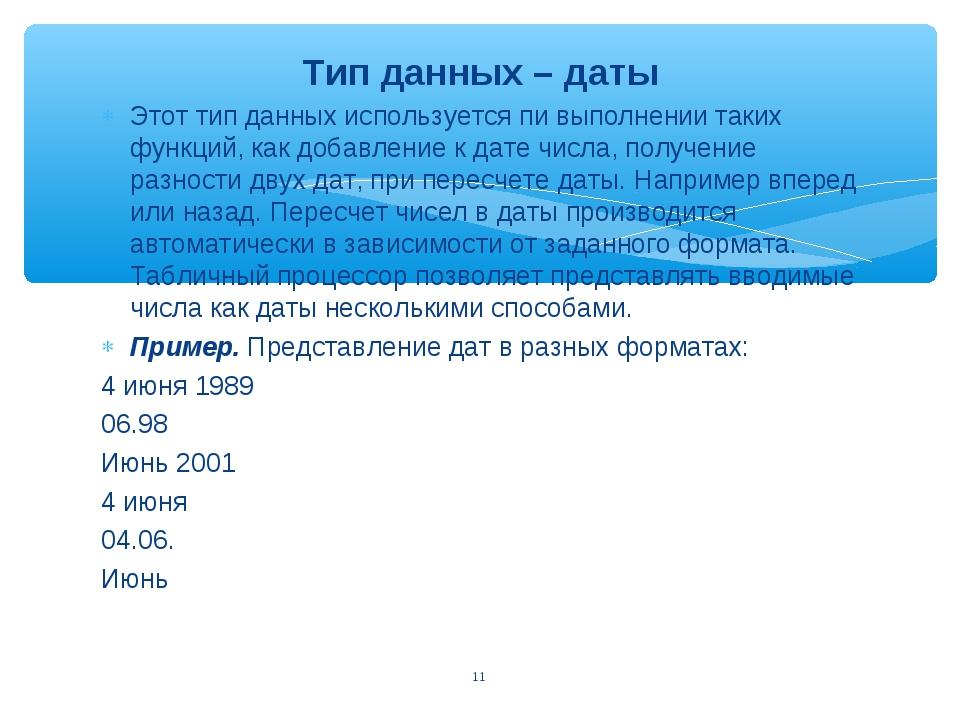 Тип данных – даты Этот тип данных используется пи выполнении таких функций, к...
