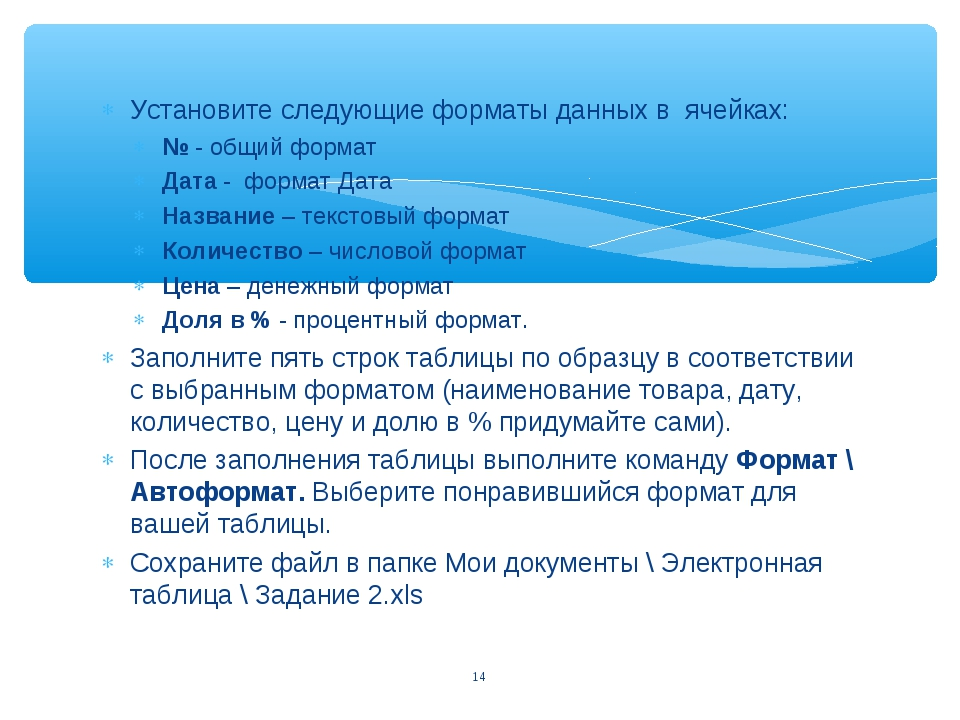 Установите следующие форматы данных в ячейках: № - общий формат Дата - формат...