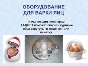 """Начинающим кулинарам ГАДЖЕТ поможет сварить куриные яйца вкрутую, """"в мешочек"""