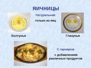 ЯИЧНИЦЫ Натуральная только из яиц С гарниром с добавлением различных продукто