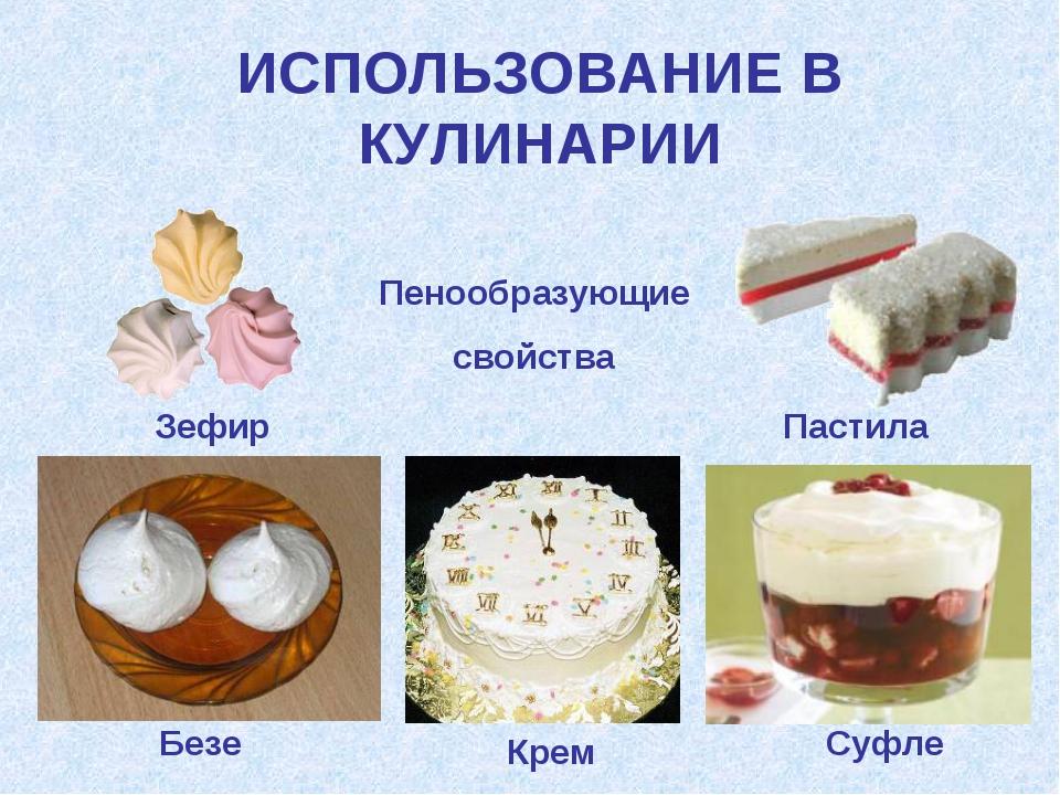 Пенообразующие свойства Безе Крем Суфле Зефир Пастила ИСПОЛЬЗОВАНИЕ В КУЛИНАРИИ