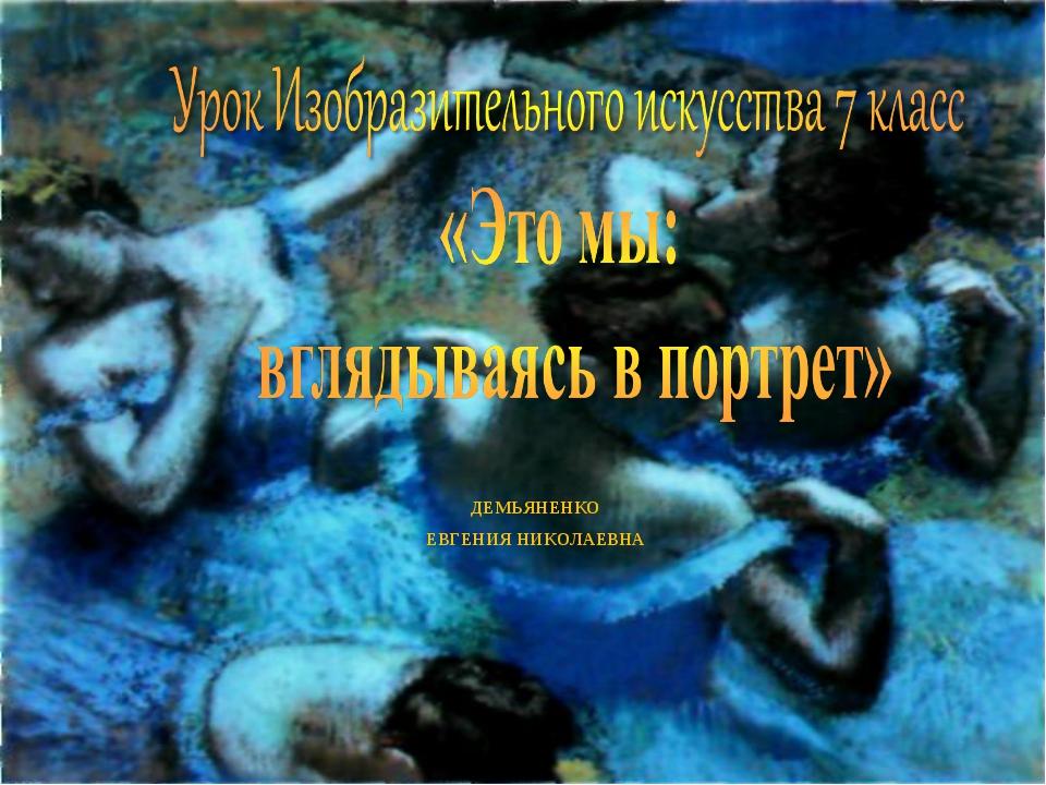 2009 г. ДЕМЬЯНЕНКО ЕВГЕНИЯ НИКОЛАЕВНА