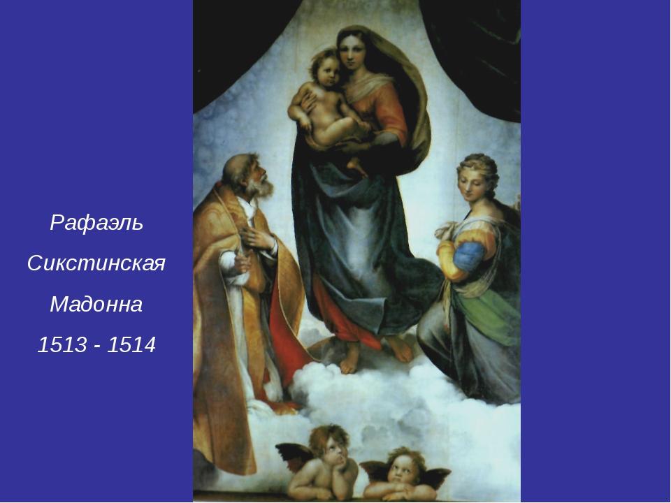 Рафаэль Сикстинская Мадонна 1513 - 1514