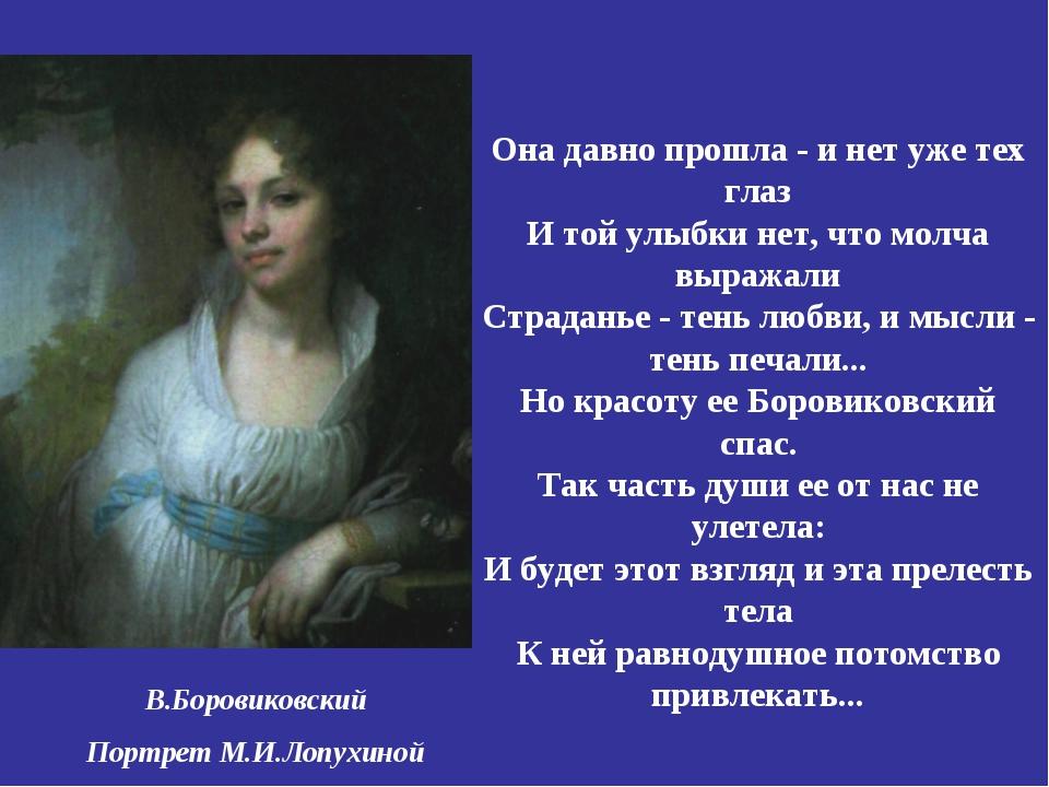 Она давно прошла - и нет уже тех глаз И той улыбки нет, что молча выражали Ст...