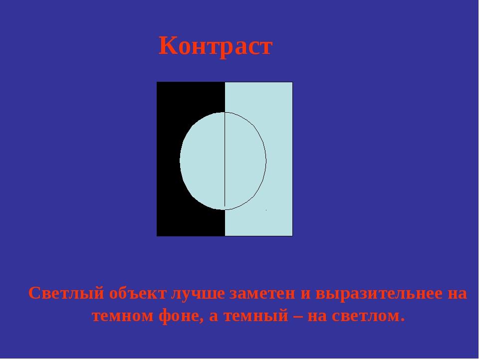 Контраст Светлый объект лучше заметен и выразительнее на темном фоне, а темны...