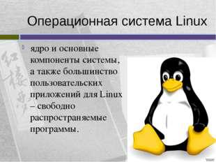 Операционная система Linux ядро и основные компоненты системы, а также больши