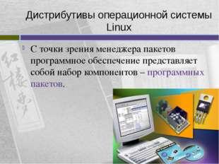 Дистрибутивы операционной системы Linux С точки зрения менеджера пакетов прог