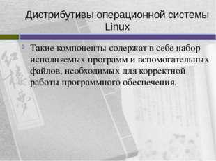 Дистрибутивы операционной системы Linux Такие компоненты содержат в себе набо