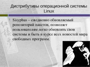 Дистрибутивы операционной системы Linux Sisyphus – ежедневно обновляемый репо