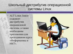 Школьный дистрибутив операционной системы Linux ALT Linux Junior содержит дис
