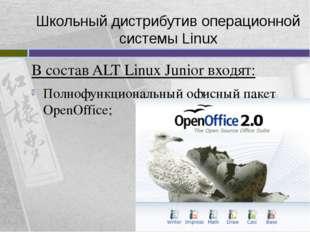 Школьный дистрибутив операционной системы Linux В состав ALT Linux Junior вхо