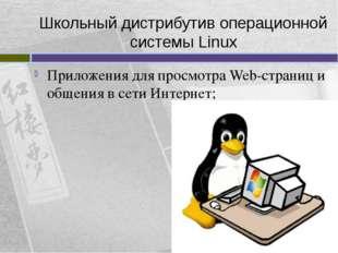 Школьный дистрибутив операционной системы Linux Приложения для просмотра Web-