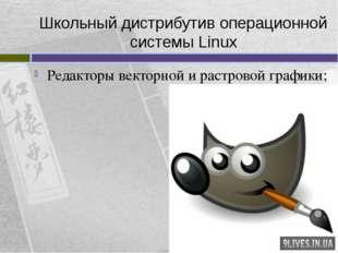 Школьный дистрибутив операционной системы Linux Редакторы векторной и растров
