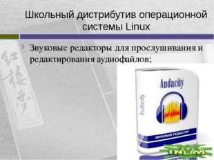 Школьный дистрибутив операционной системы Linux Звуковые редакторы для прослу