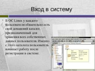 Вход в систему В ОС Linux у каждого пользователя обязательно есть свой домашн