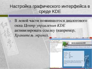 Настройка графического интерфейса в среде KDE В левой части появившегося диал