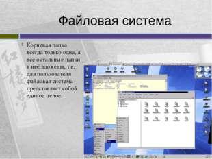 Файловая система Корневая папка всегда только одна, а все остальные папки в н