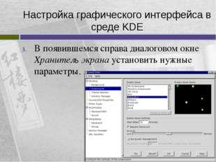 Настройка графического интерфейса в среде KDE В появившемся справа диалоговом