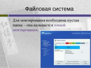 Файловая система Для монтирования необходима пустая папка – она называется то