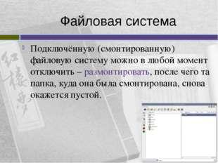 Файловая система Подключённую (смонтированную) файловую систему можно в любой