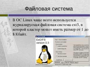 Файловая система В ОС Linux чаще всего используется журналируемая файловая си