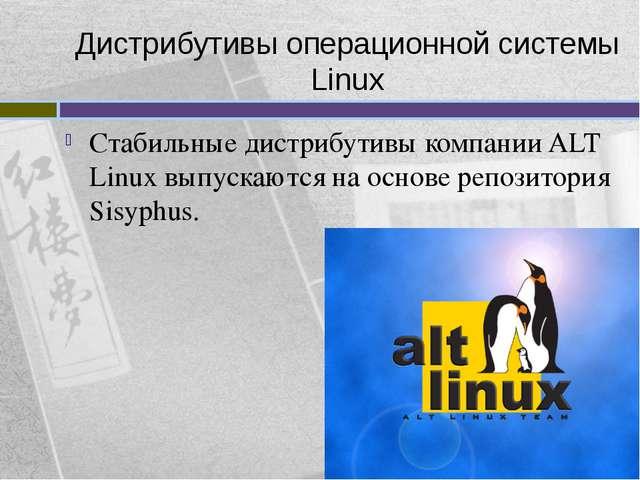 Дистрибутивы операционной системы Linux Стабильные дистрибутивы компании ALT...