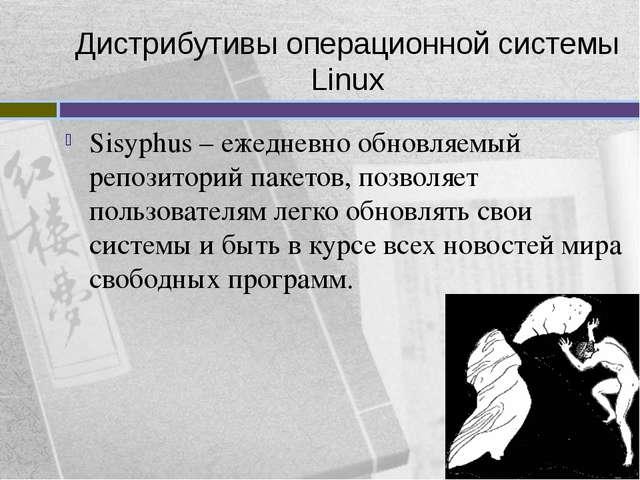Дистрибутивы операционной системы Linux Sisyphus – ежедневно обновляемый репо...