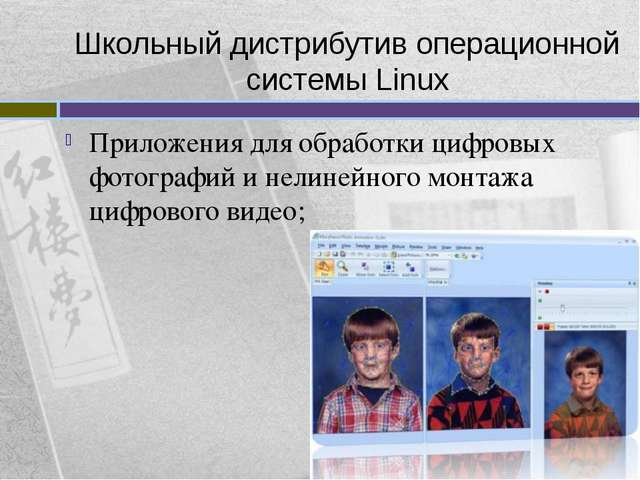 Школьный дистрибутив операционной системы Linux Приложения для обработки цифр...