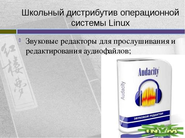 Школьный дистрибутив операционной системы Linux Звуковые редакторы для прослу...