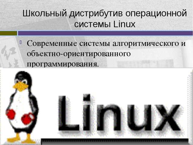 Школьный дистрибутив операционной системы Linux Современные системы алгоритми...