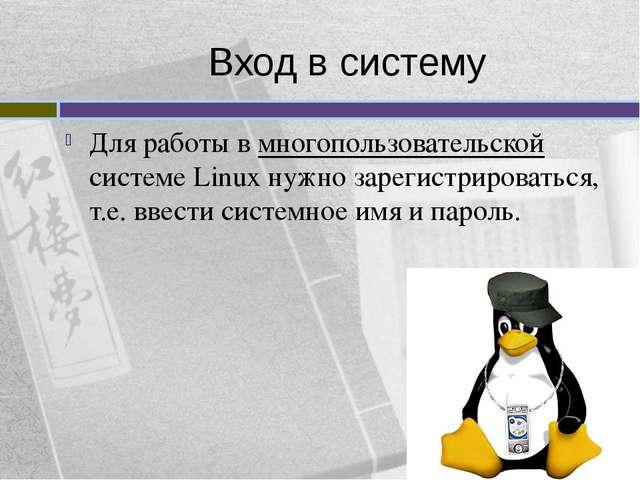 Вход в систему Для работы в многопользовательской системе Linux нужно зарегис...