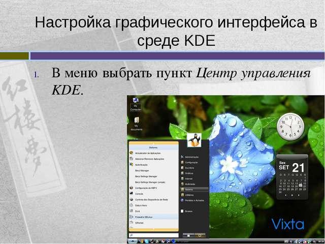 Настройка графического интерфейса в среде KDE В меню выбрать пункт Центр упра...