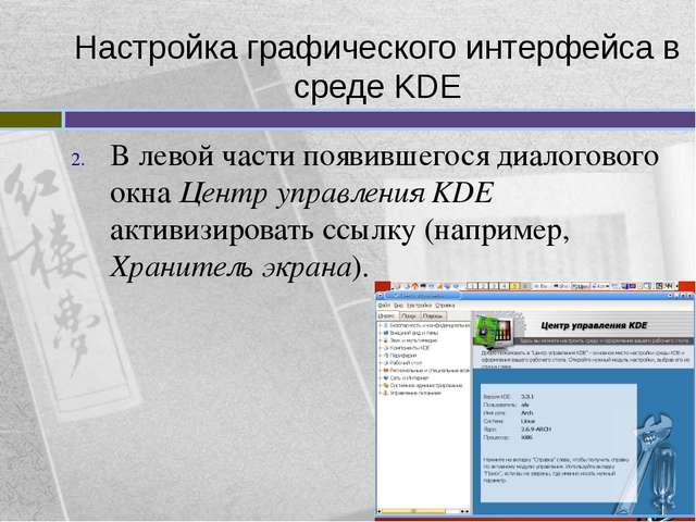 Настройка графического интерфейса в среде KDE В левой части появившегося диал...