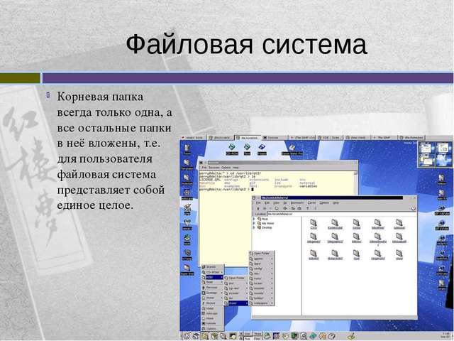 Файловая система Корневая папка всегда только одна, а все остальные папки в н...