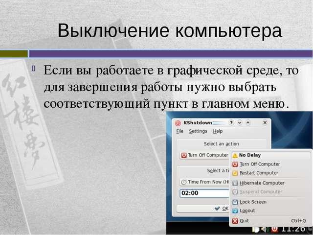 Выключение компьютера Если вы работаете в графической среде, то для завершени...