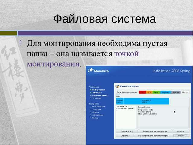 Файловая система Для монтирования необходима пустая папка – она называется то...