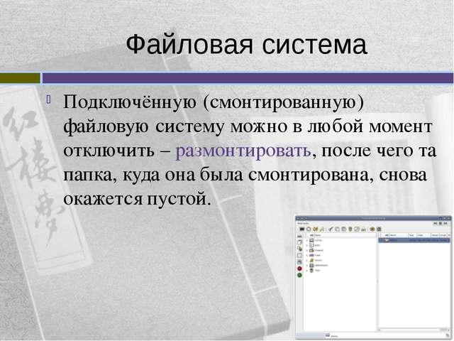 Файловая система Подключённую (смонтированную) файловую систему можно в любой...
