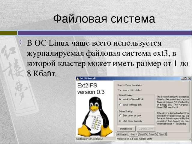 Файловая система В ОС Linux чаще всего используется журналируемая файловая си...