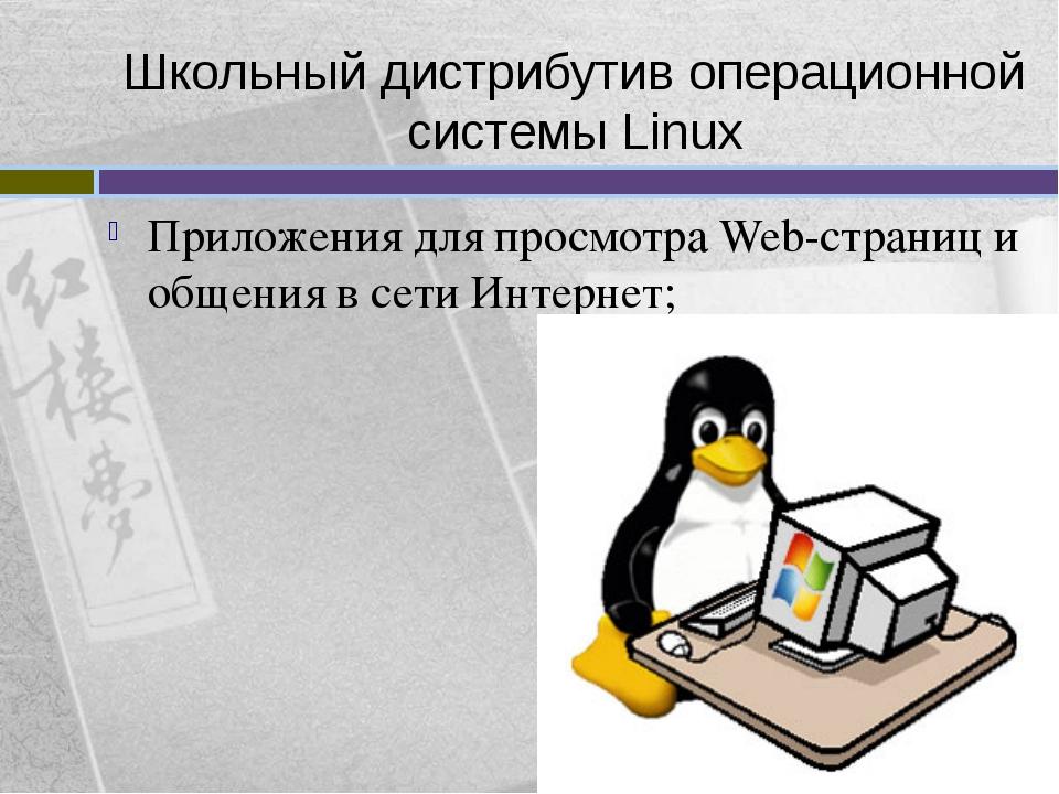 Школьный дистрибутив операционной системы Linux Приложения для просмотра Web-...