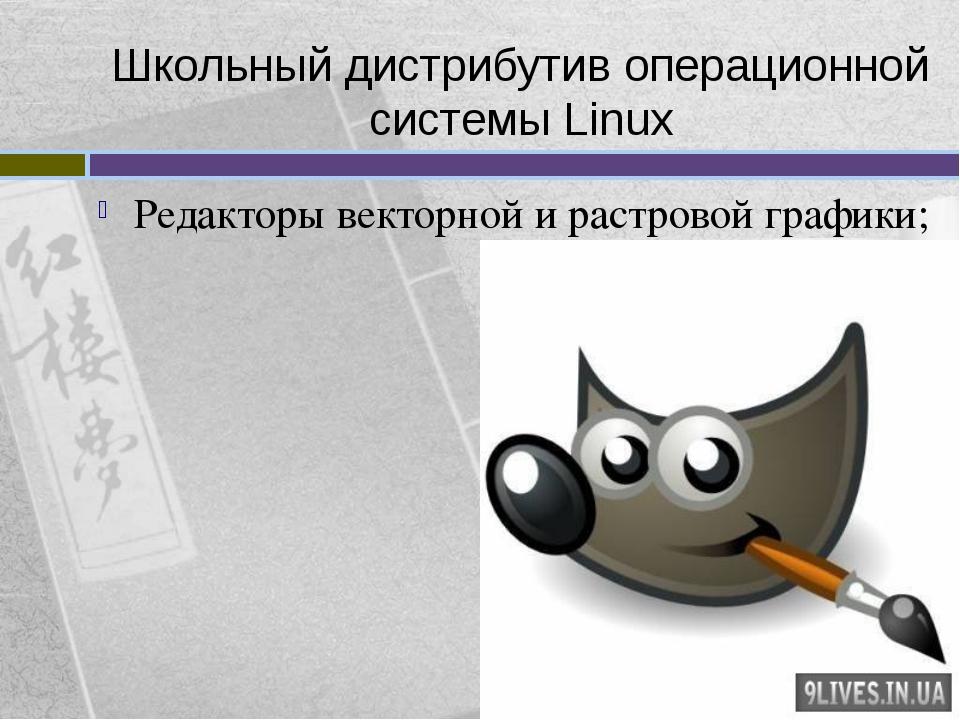 Школьный дистрибутив операционной системы Linux Редакторы векторной и растров...