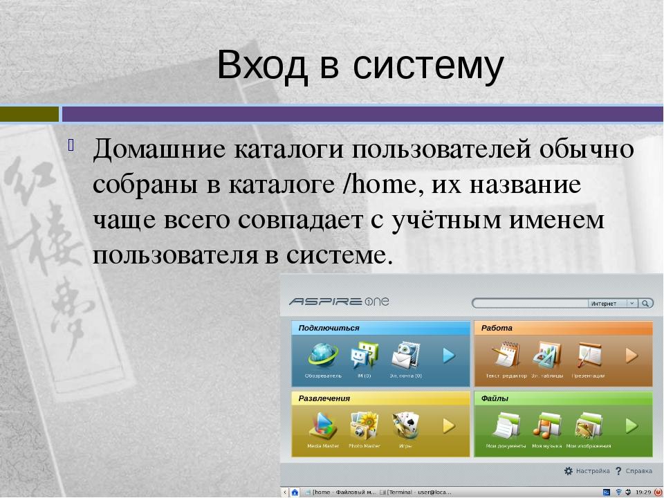 Вход в систему Домашние каталоги пользователей обычно собраны в каталоге /hom...