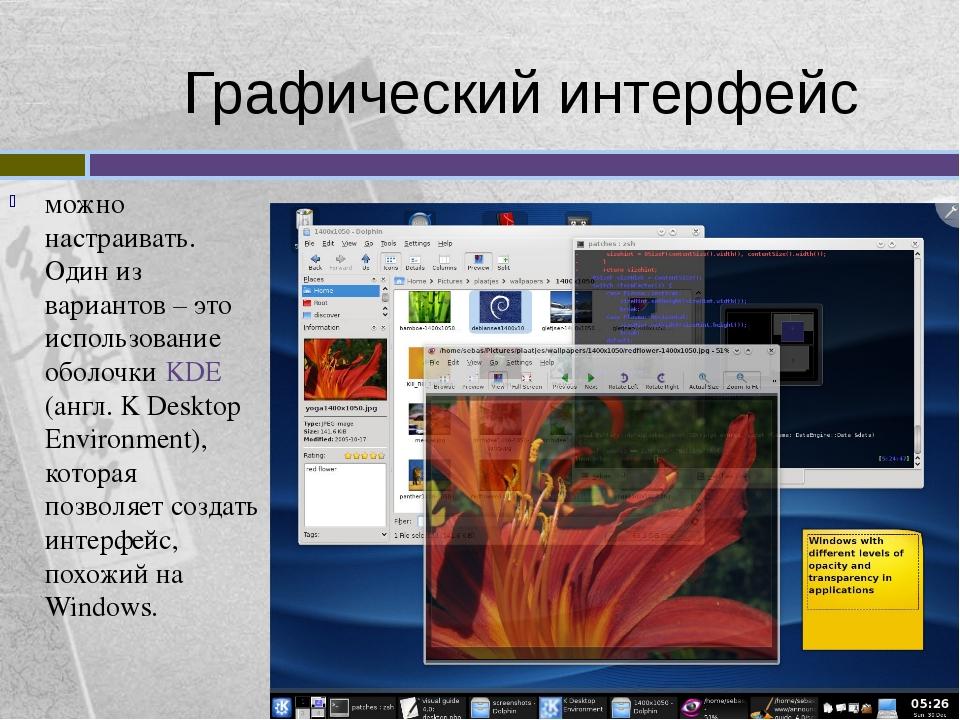 Графический интерфейс можно настраивать. Один из вариантов – это использовани...